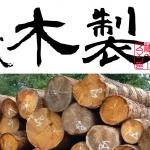 硬式木製バット