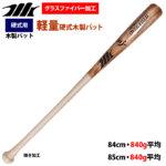MRバット 野球 硬式 木製 バット 軽量840g平均 ハードメイプル グラスファイバー加工 BFJマーク