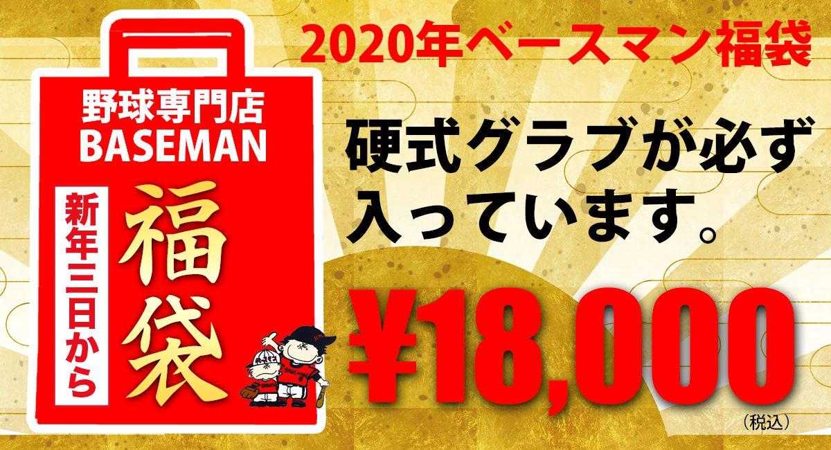 ベースマン2020年福袋