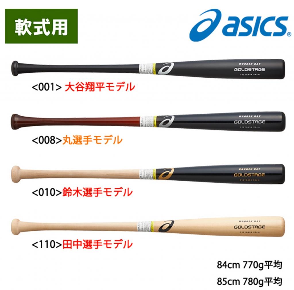 アシックス軟式木製バット2020モデル