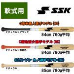 SSK軟式木製バット