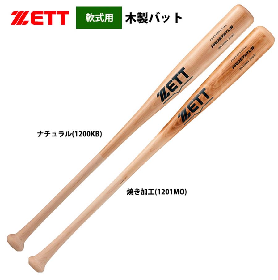 ゼット軟式木製バット
