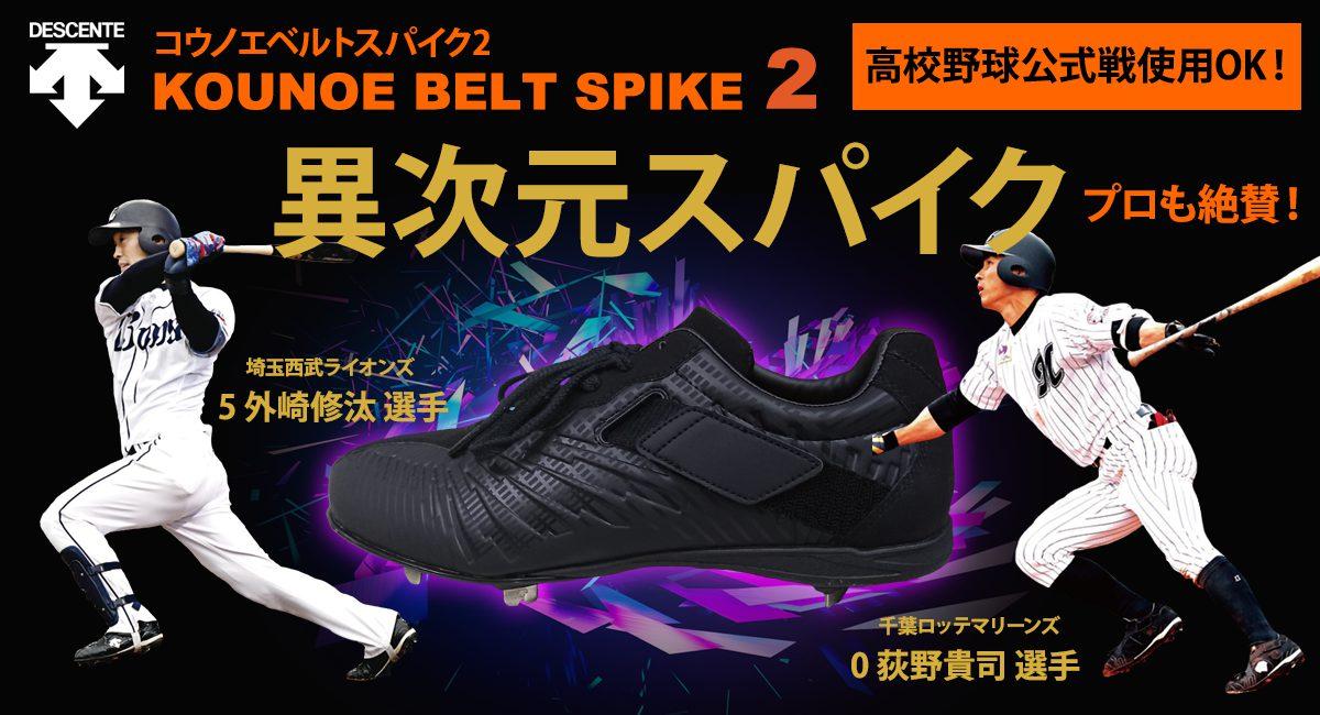野球用埋め込み金具スパイク「コウノエベルトスパイク2」