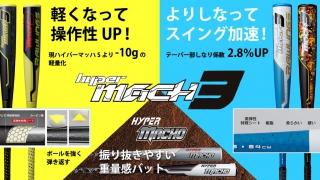 ローリングス軟式バット「ハイパーマッハ3」、「ハイパーマッチョ」