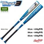 ローリングス ハイパーマッハ3 野球 軟式 バット 軟式M号対応 ミドルバランス BR9HYMA3