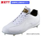 ZETT 野球用 白スパイク ホワイト 高校野球公式戦対応 金具 ローカット BSR2296WH