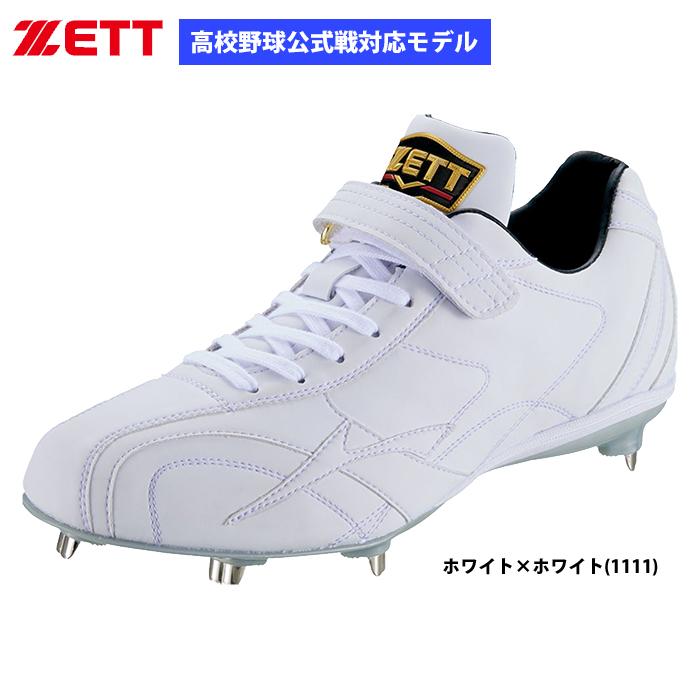 ZETT 野球用 白スパイク ホワイト 高校野球公式戦対応 源田選手タイプ 金具 ローカット BSR2976WH