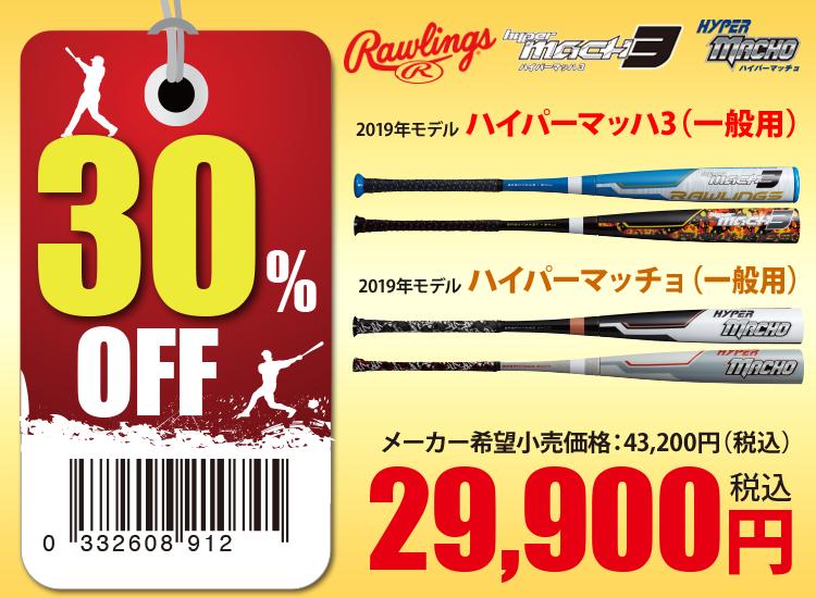 ローリングス軟式バット「ハイパーマッハ3」セール30%オフ