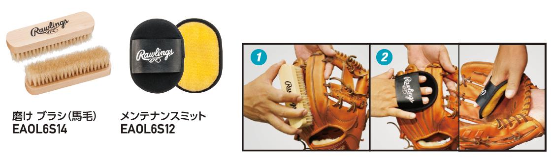 野球グローブを磨く