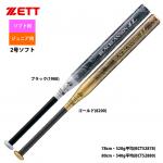 ZETT 2号ゴム ソフトボール用 バット ブラックキャノン4L BCT528