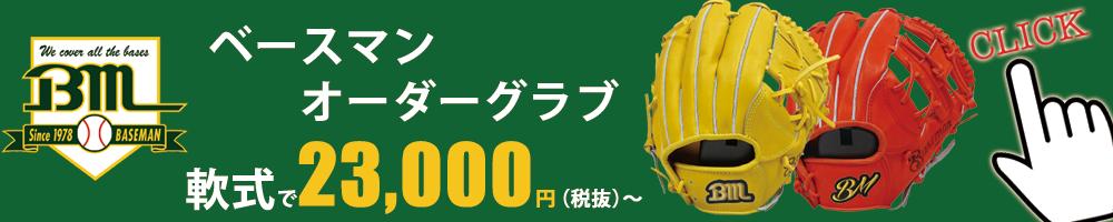 野球専門ベースマンオーダーグラブ(軟式・硬式)