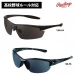 ローリングス サングラス 高校野球ルール対応 RAWLINGS 13BL-HS 14B-HS