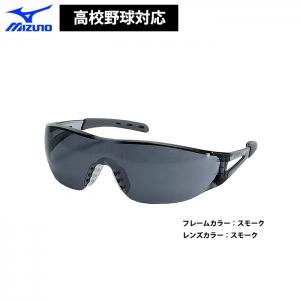 ミズノ 高校野球対応 サングラス SWANS 16JYA00505