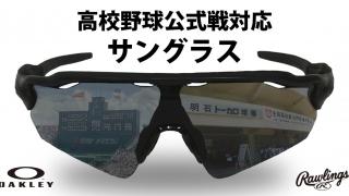 高校野球公式戦で使える人気おすすめサングラス