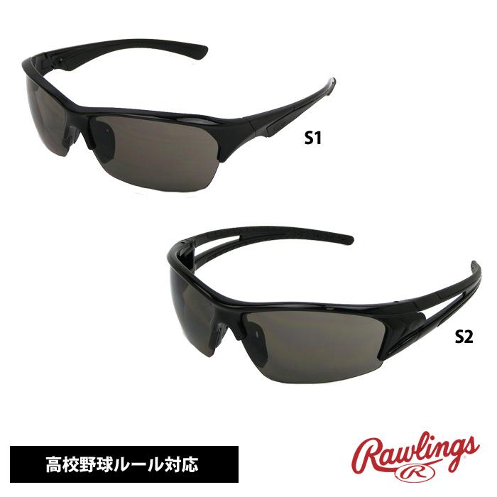 ローリングス サングラス 高校野球ルール対応 RAWLINGS S1 S2