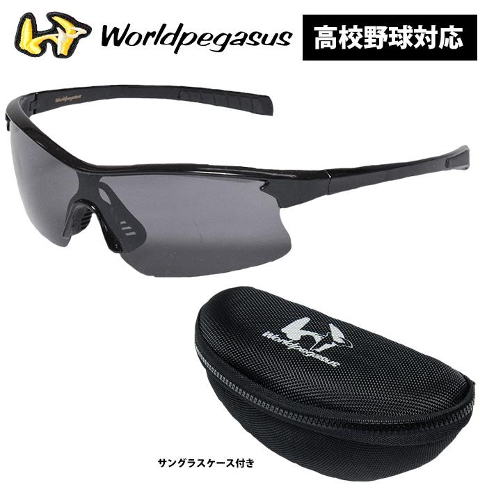ワールドペガサス 高校野球対応 サングラス WSS050 ケース付き WSSC01