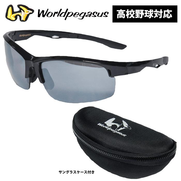 ワールドペガサス 高校野球対応 サングラス WSS051 ケース付き WSSC01