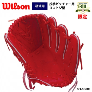 ウイルソン 硬式 グラブ 投手ピッチャー用 ヨコ型 サイズ9 Wilson Staff