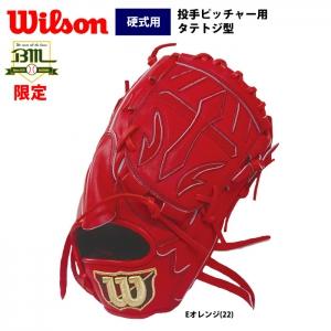 ウイルソン 硬式 グラブ 投手ピッチャー用 タテ型 サイズ9 Wilson Staff