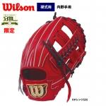 ウイルソン 硬式 グラブ 内野手用 サイズ7 しっかりつかむ Wilson Staff DUAL