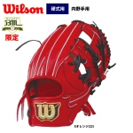 ウイルソン 硬式 グラブ 内野手用 サイズ6 ワイドポケット Wilson Staff DUAL
