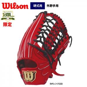 ウイルソン 硬式 グラブ 外野手用 サイズ12 深いポケット Wilson Staff DUAL