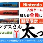 ローリングスNintendo Switch人気ソフトキャンペーン