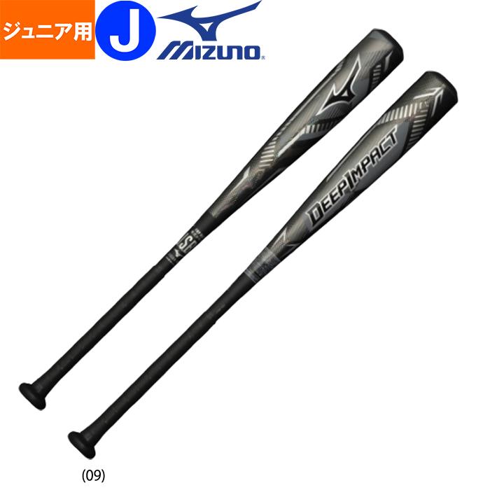 ミズノ 少年野球 ジュニア用 バット ディープインパクト FRP製 カーボン 学童野球 教育 1CJFY115