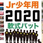 2020年モデルJr少年用軟式バットのオススメと評価