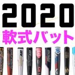 2020年モデル軟式バットのオススメ評価