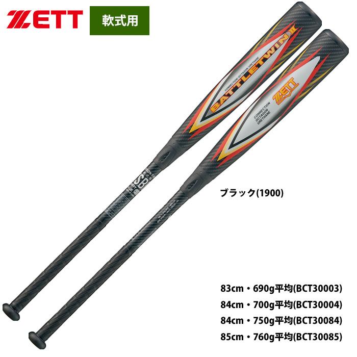 ZETT 軟式 バット バトルツイン2 M号球対応 トップバランス BCT300