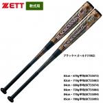 ZETT 軟式 バット ブラックキャノンGREAT(グレート) M号球対応 トップバランス 専用バットケース付き BCT350