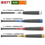 ZETT ジュニア少年用 軟式バット バトルツインST トップバランス J号対応 コストパフォーマンスモデル BCT700
