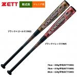 ZETT ジュニア少年用 軟式バット ブラックキャノンGREAT(グレート) J号対応 トップバランス 専用バットケース付き BCT750