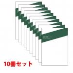 ベースマン 高校野球ノート 10冊セット B5サイズ 80ページ 高校野球専用 目標達成シート(A3)付き