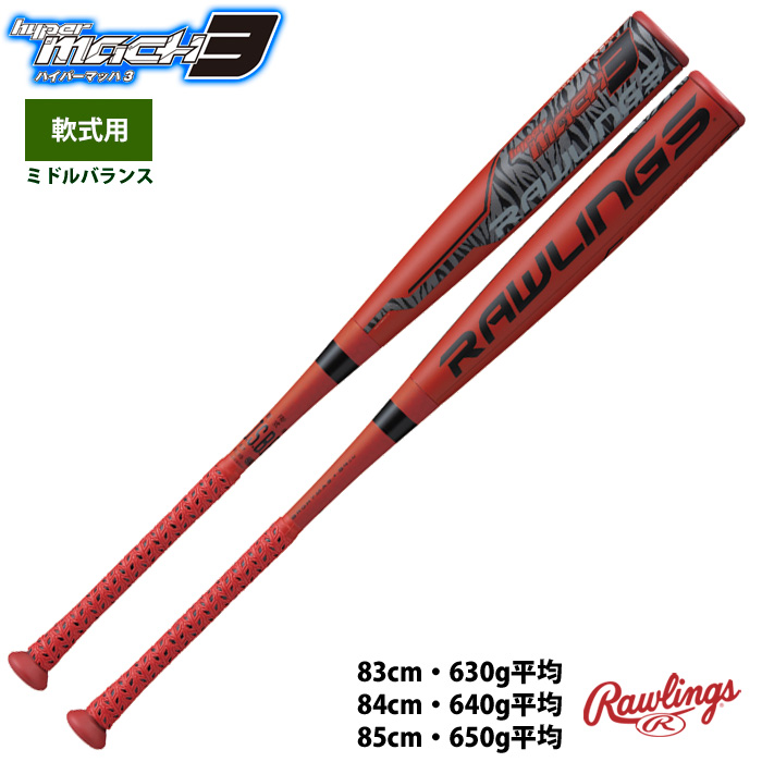 ローリングス ハイパーマッハ3 野球 軟式 バット 2020年モデル M号対応 BR0HYMA3