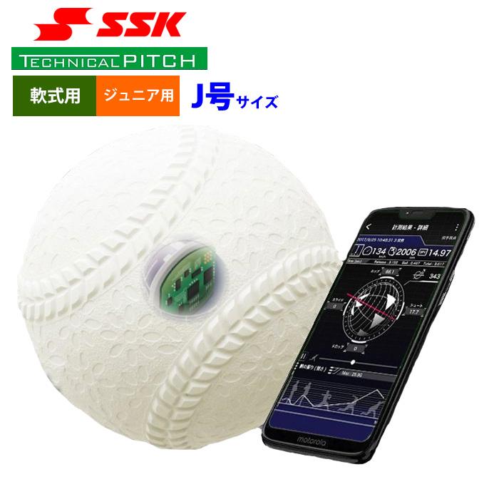 SSK テクニカルピッチ ジュニア少年用 軟式 J号球 球速 回転数 球種 測定 スマホアプリ連動 TP003J