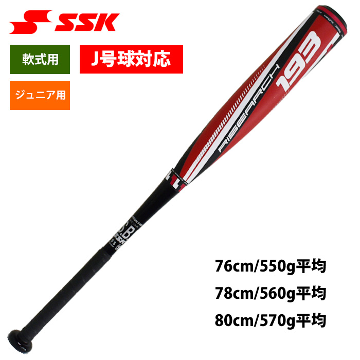 SSK ジュニア少年用 軟式バット J号球対応 ライズアーチJ トップバランス 軽量タイプ SBB5032