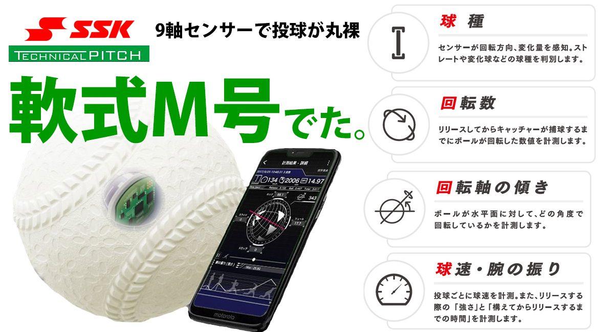 SSK テクニカルピッチ 軟式 M号球 球速 回転数 球種 測定 スマホアプリ連動 TP002M
