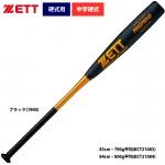 ZETT 中学硬式 金属 コンポジット バット ミドルバランス 軽量化 アンドロイド BCT210