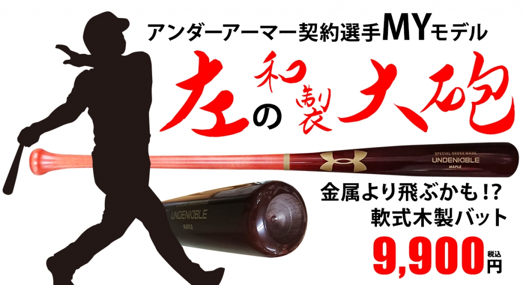 アンダーアーマー軟式木製バットオリックス吉田モデル