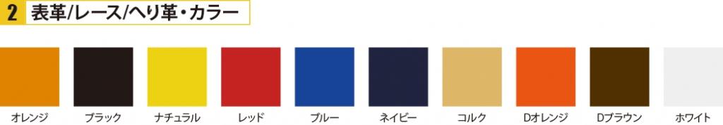 ジュニアオーダーで選べるカラー