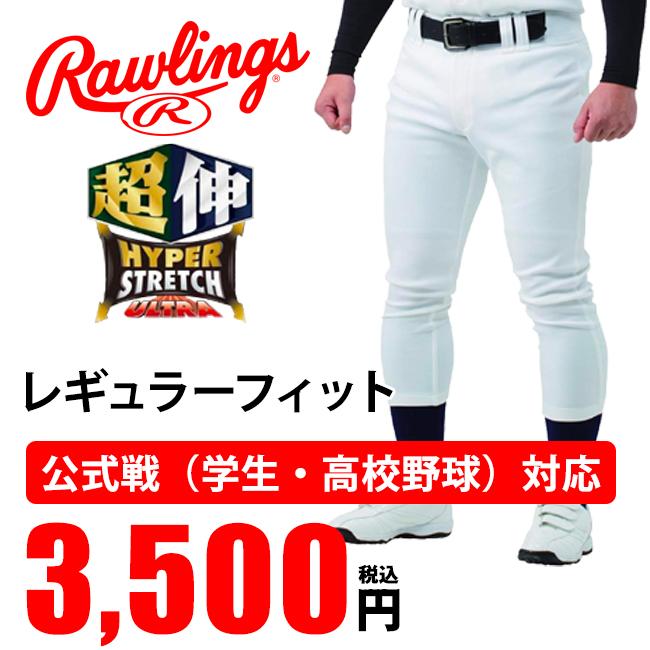 ローリングス ウルトラハイパー ベースボールパンツ レギュラーフィット 公式戦対応モデル 高校野球 5S-PANTS APP5S02-NN