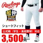 ローリングス ウルトラハイパー ベースボールパンツ ショートフィット 公式戦対応モデル 高校野球 5S-PANTS APP5S01-NN