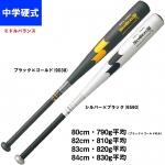 SSK エスエスケイ 野球用 中学硬式用 金属 バット スカイビート31K WF-L JH SBB2002