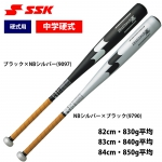 SSK エスエスケイ 野球 中学硬式 金属バット スカイビート31K LF SBB2004