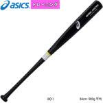 アシックス 野球用 トレーニングバット バレルマスター カウンタースイング 3121A785
