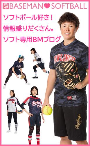 女子ソフトボール専用オススメブログ