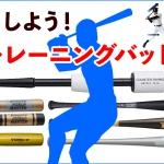 野球のトレーニングバットの選び方と使い方