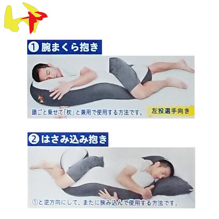 アスリート用抱き枕の寝方